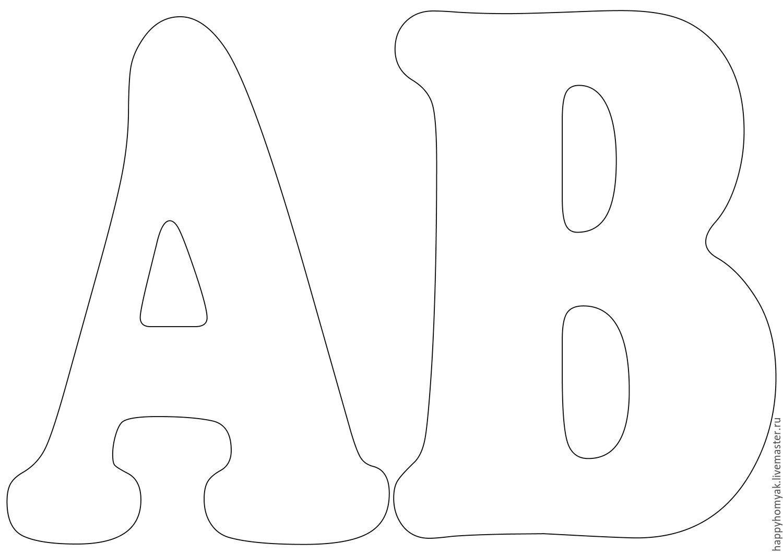 Подушки-буквы выкройки алфавит своими руками