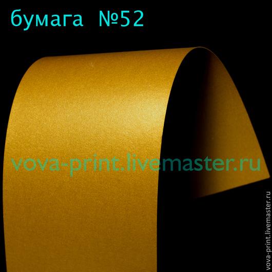 Бумага с золотистым отливом, А4, 300 гр/м2