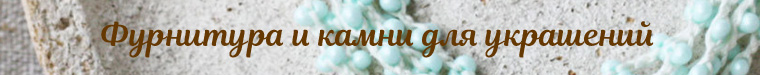 ❤️ Фурнитура для украшений (Furnitura-spb)