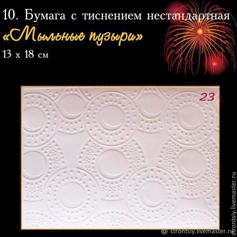 Paper embossing 13h18 cm, Scrapbooking paper, Rostov-on-Don,  Фото №1