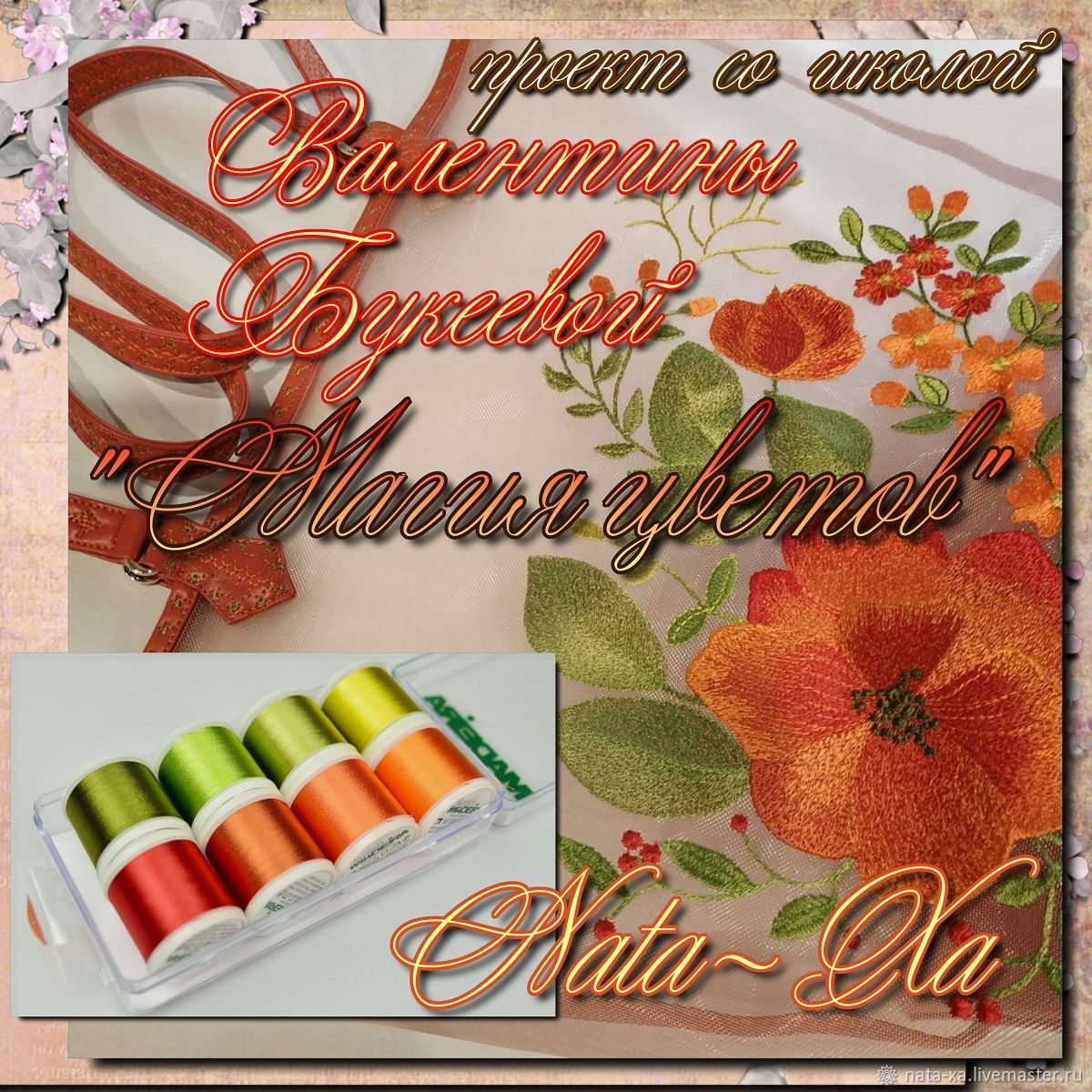 Magic flowers. Set of designs for machine embroidery, Embroidery tools, Solikamsk,  Фото №1