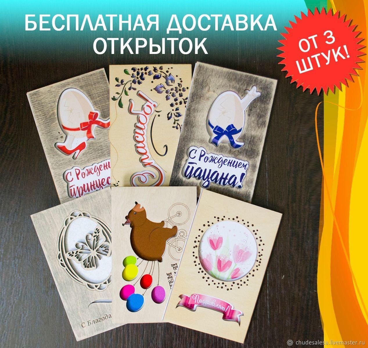 Wooden postcards 3 PCs (wedding), Cards, Lipetsk,  Фото №1