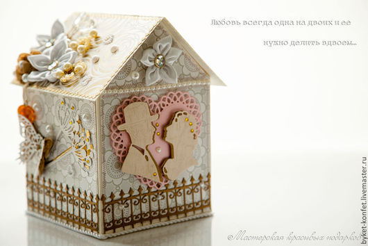 Конверты для денег ручной работы. Ярмарка Мастеров - ручная работа. Купить Коробочка-домик для денежного подарка'' Нежная любовь''. Handmade.