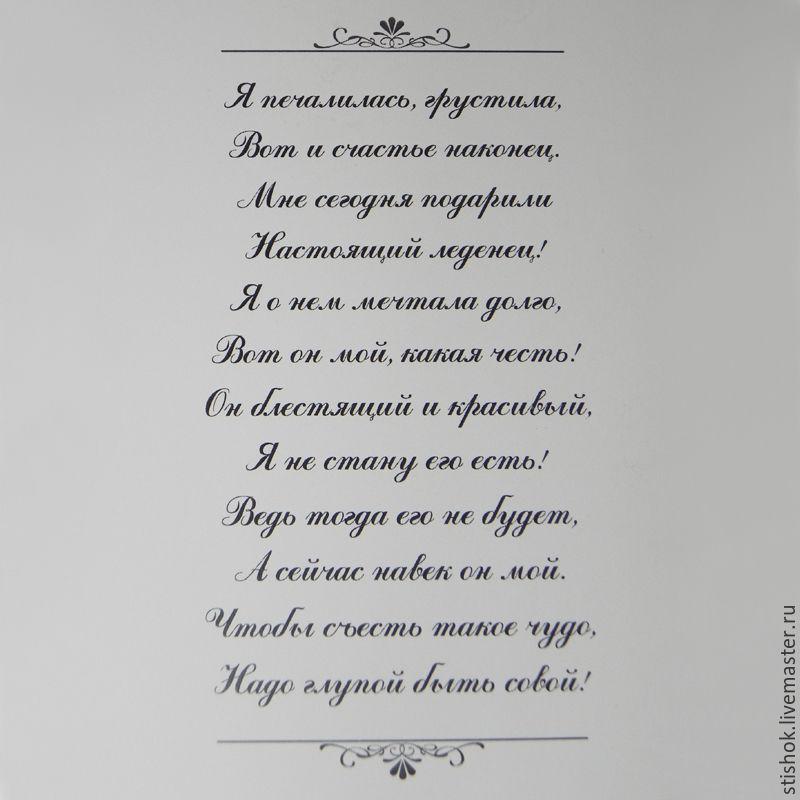 Стихи про маму, стих для мамы, стих про маму 96