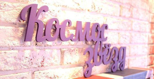 """Интерьерные слова ручной работы. Ярмарка Мастеров - ручная работа. Купить Интерьерные слова """"Космос звезд"""". Handmade. Синий"""