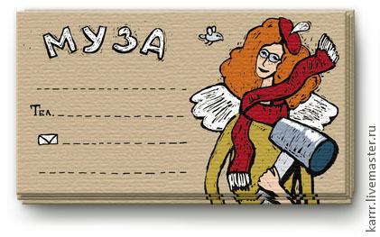 Подарочные наборы ручной работы. Ярмарка Мастеров - ручная работа. Купить Набор визитных карточек «Муза». Handmade. Визитки