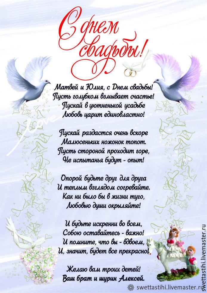 Поздравления со свадьбой крестнику короткие