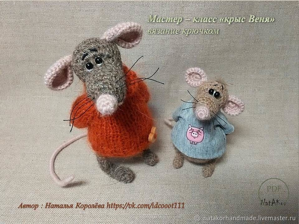 Master class 'rat Venya' crochet, Stuffed Toys, Gavrilov-Yam,  Фото №1