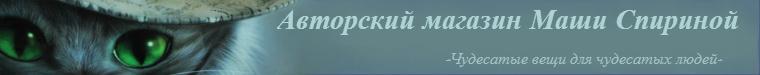 """Маша Спирина, """"Чудесатые вещи"""""""
