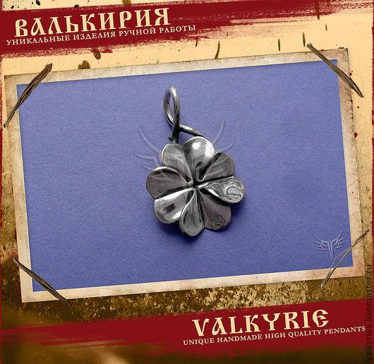 """Кулоны и подвески ручной работы  из серебра 925 пробы.Кулон """"Четырехлистник"""".Мастерская Валькирия."""