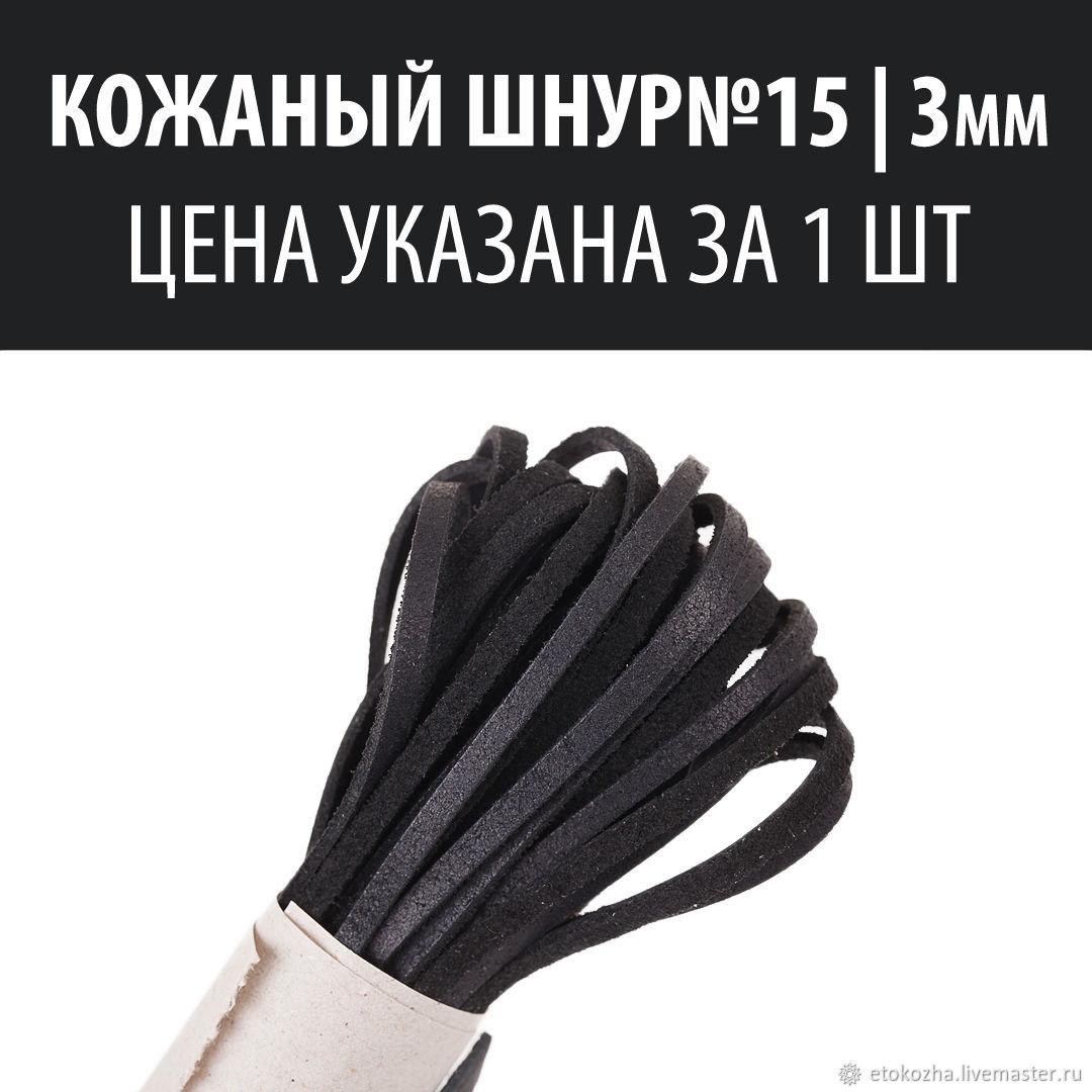 Кожаный шнур (№15, черный, ширина 3мм, толщ. толщ. 1,2-1,4мм), Шнуры, Ярославль,  Фото №1