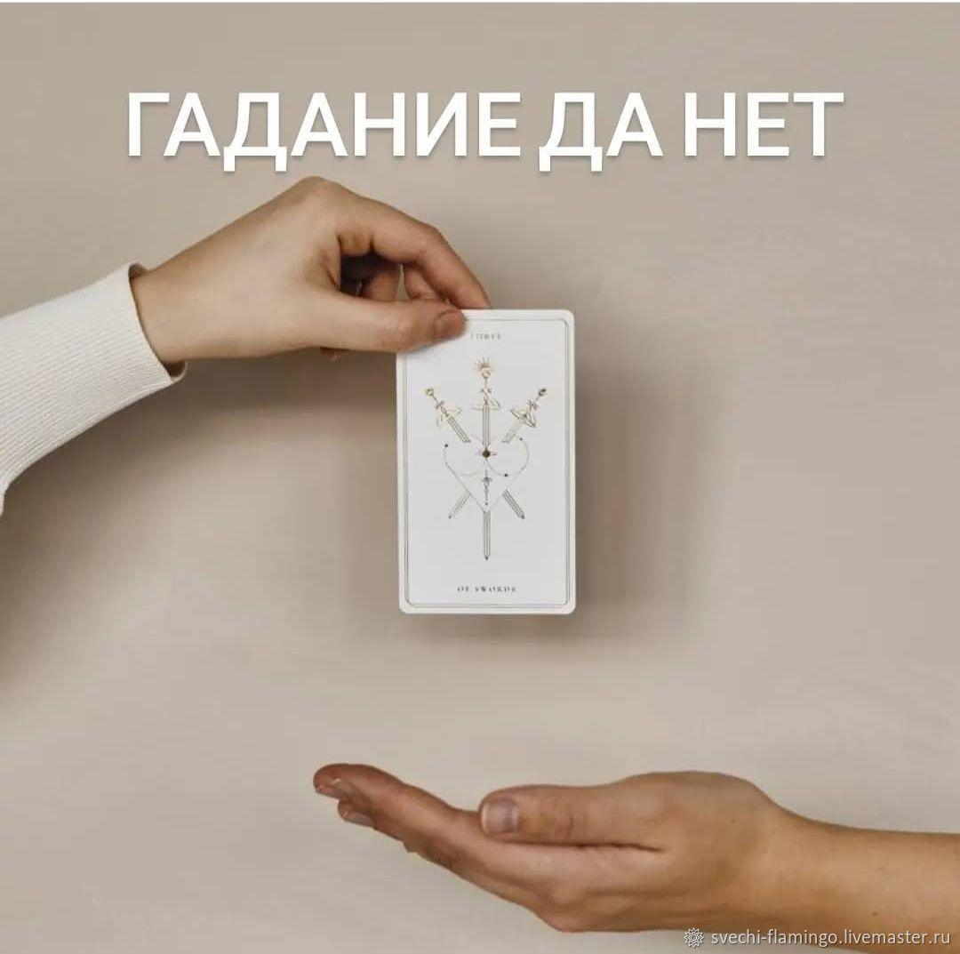 Расклад на картах Таро, Карты Таро, Красноярск,  Фото №1