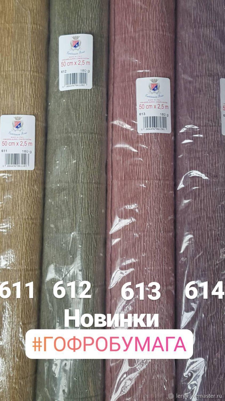 Все цвета итальянской гофрированной бумаги