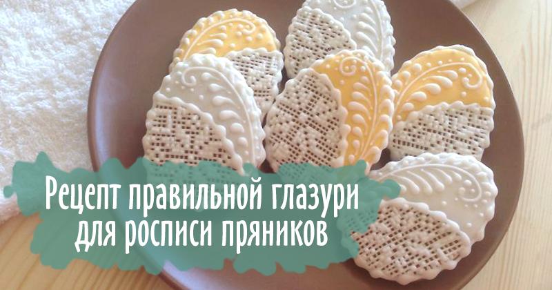 рецепт глазури для росписи печенья
