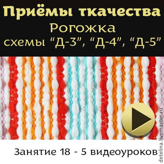 Рогожка - простое ткацкое переплетение с большими возможностями