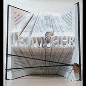 Дизайн и реклама ручной работы. Ярмарка Мастеров - ручная работа ТемпБанк - подарок от коллег! - скульптура из книги. Handmade.