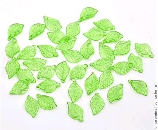 Листики- бусины акриловые/ листья акрил/ листочки/ мини подвеска Фасовка пакетик 50 шт =20 руб