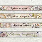 Дизайн и реклама ручной работы. Ярмарка Мастеров - ручная работа Баннер для магазина Мастеров. Handmade.