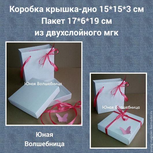 упаковка для украшений, упаковка для пряников, упаковка для печенья, упаковка для конфет, украшения ручной работы, пряники ручной работы, конфеты ручной работы, мыло ручной работы, новогодняя упаковка