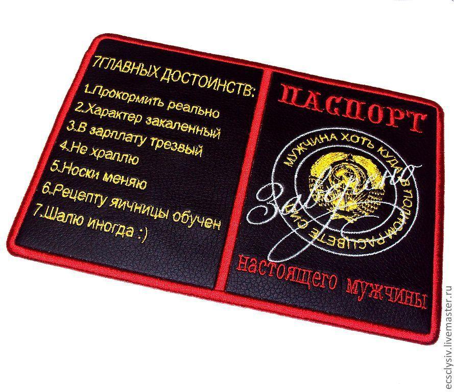 """Обложка для паспорта  """"Мужчина моей мечты"""", Обложки, Рязань, Фото №1"""
