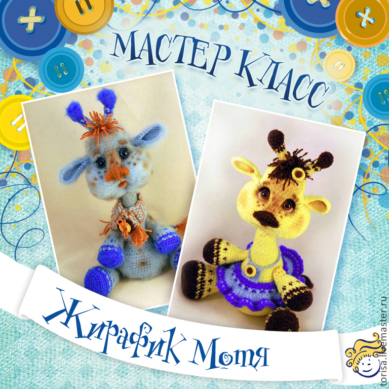 Teaching Materials handmade. Livemaster - handmade. Buy Master class Grafiki crochet.Giraffe, grafiki, to tie a giraffe