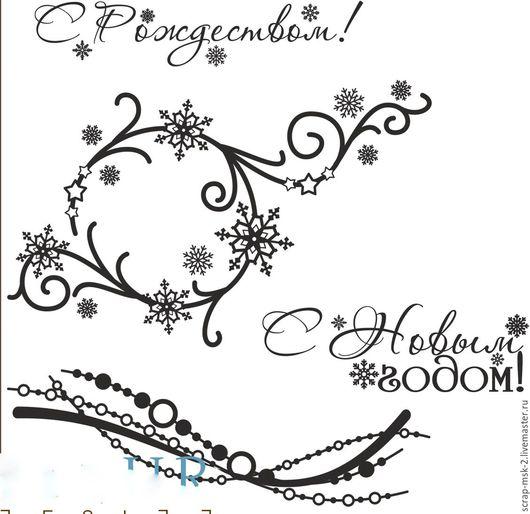 Открытки и скрапбукинг ручной работы. Ярмарка Мастеров - ручная работа. Купить Набор Штампов силиконовых Новогодние Чудеса 4010032 Fleur Design. Handmade.