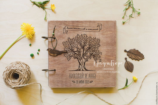 Книга пожеланий свадебная, из дерева. Гостевая книга. Книга пожеланий на свадьбу. Альбом пожеланий.