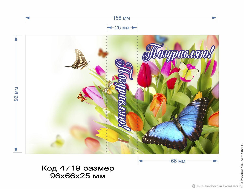 Поздравление, открытка обложка для мыла