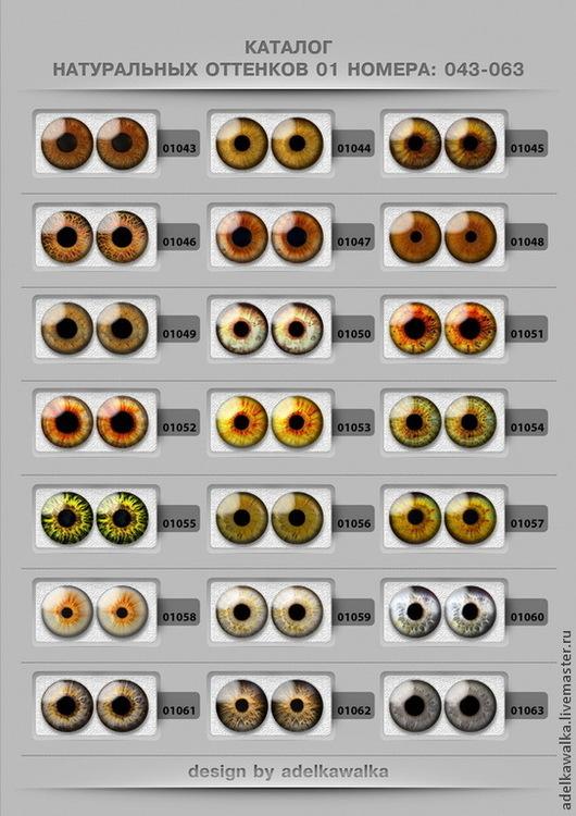 Стеклянные глазки для игрушек. Натуральные 3