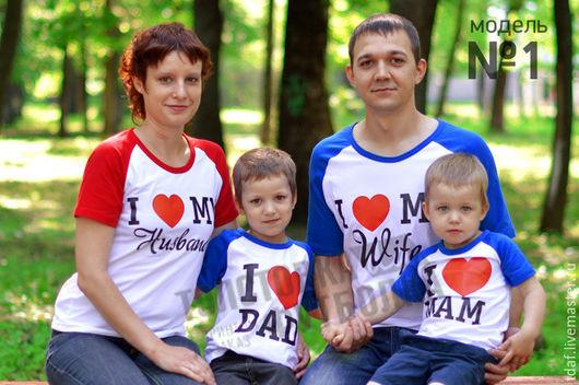 """Спортивная одежда ручной работы. Ярмарка Мастеров - ручная работа. Купить Семейные футболки """"Я люблю жену, мужа, маму.."""" №1. Handmade."""