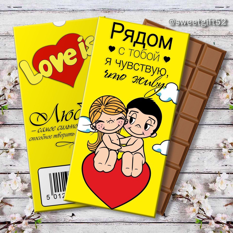 Chocolate gift 'Love...' in assortment, Gifts for February 14, Nizhny Novgorod,  Фото №1