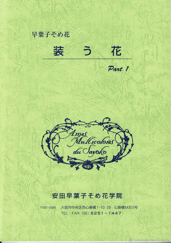 Workbooks, Sayoko Yasuda `SAKURA` - materials for citadele. Fair Masters.