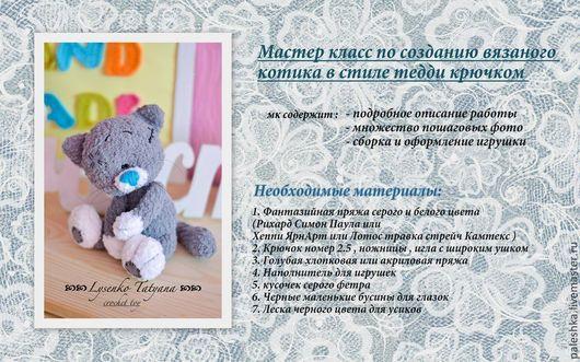Вязание ручной работы. Ярмарка Мастеров - ручная работа. Купить МК по вязаному котику в стиле тедди крючком (описание вязания ). Handmade.