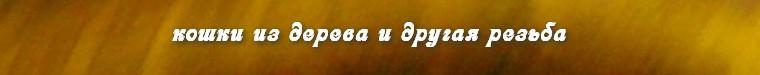 Александр Савельев-деревянные кошки
