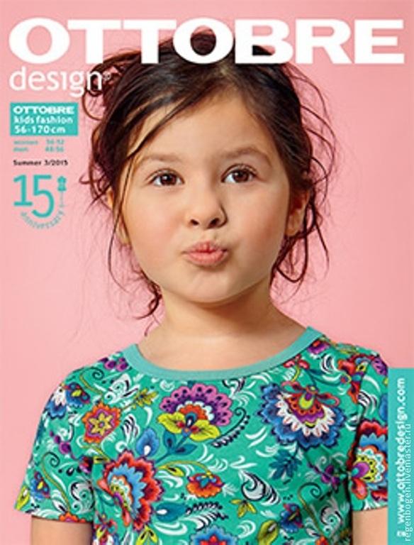 Журнал с выкройками для детей ottobre фото 423