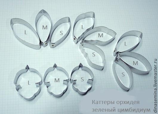 Набор катеров для изготовления орхидеи зеленый цимбидиум набор 4 каттера.