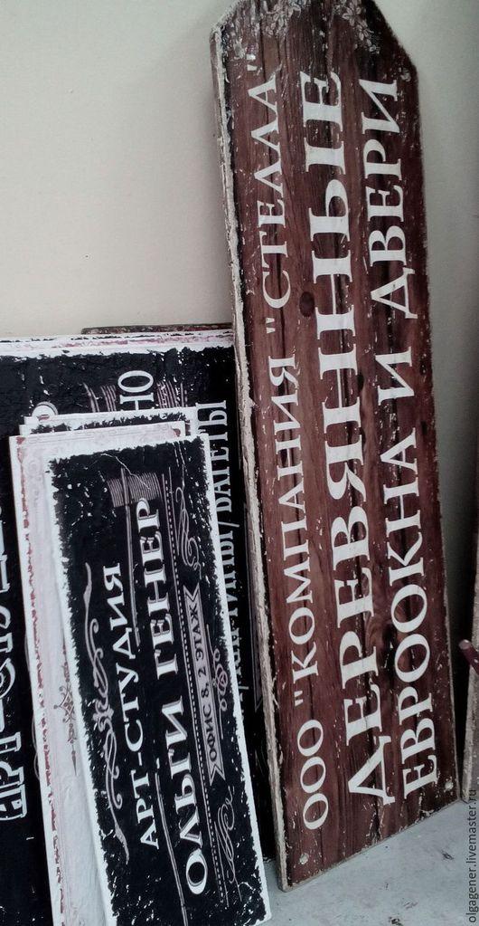 Город ручной работы. Ярмарка Мастеров - ручная работа. Купить Вывеска деревянная состаренная с текстом заказчика W0085. Handmade. Коричневый