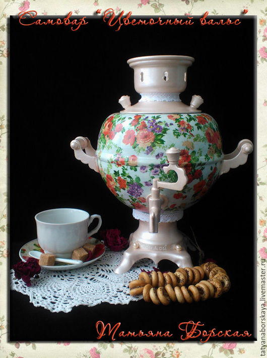 """Кухня ручной работы. Ярмарка Мастеров - ручная работа. Купить Самовар """"Цветочный вальс"""". Handmade. Белый, перламутровые бусины"""