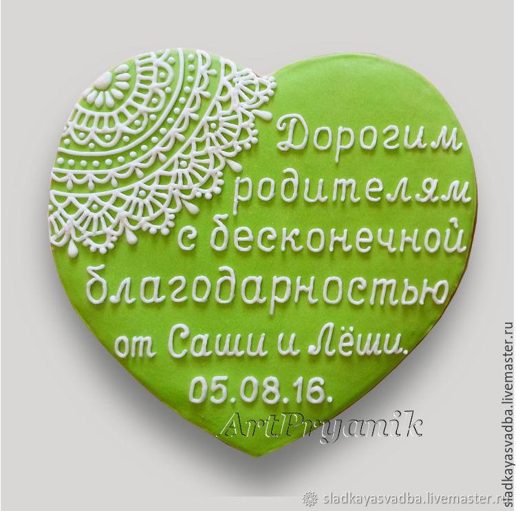 Медовый пряник-сердечко на свадьбу, подарок родителям, Подарки, Санкт-Петербург,  Фото №1