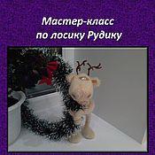 Материалы для творчества handmade. Livemaster - original item Master class - moosie Rudik) - a description of knitting, knitted moosie. Handmade.