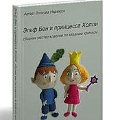 Материалы для творчества handmade. Livemaster - original item Elf Ben and Princess Holly`s master class on crochet. Collection.. Handmade.