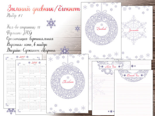 Иллюстрации ручной работы. Ярмарка Мастеров - ручная работа. Купить Страницы для блокнота, Зимний дневник. Handmade. Тёмно-синий
