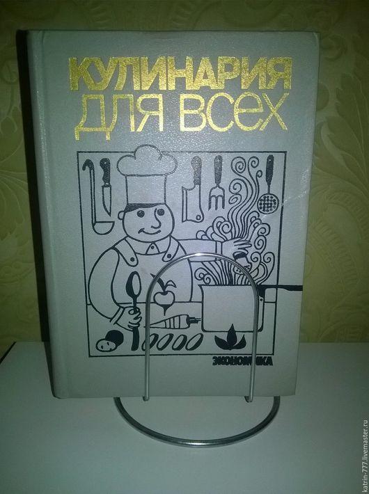 """Винтажные книги, журналы. Ярмарка Мастеров - ручная работа. Купить Книга """"Кулинария для всех"""". Handmade. Комбинированный, книга"""