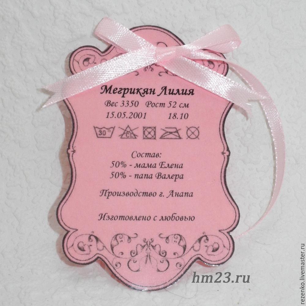 Бирочка для новорожденного своими руками