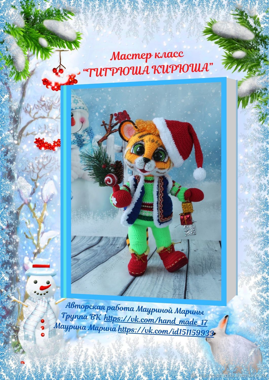 "Мастер Класс ""Тигрюша Кирюша"", Мягкие игрушки, Коноша,  Фото №1"