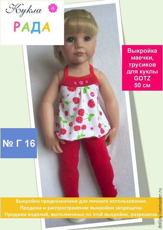 Куклы и игрушки ручной работы. Ярмарка Мастеров - ручная работа. Купить Выкройка маечки и трусиков для куклы Gotz 50 см. Handmade.
