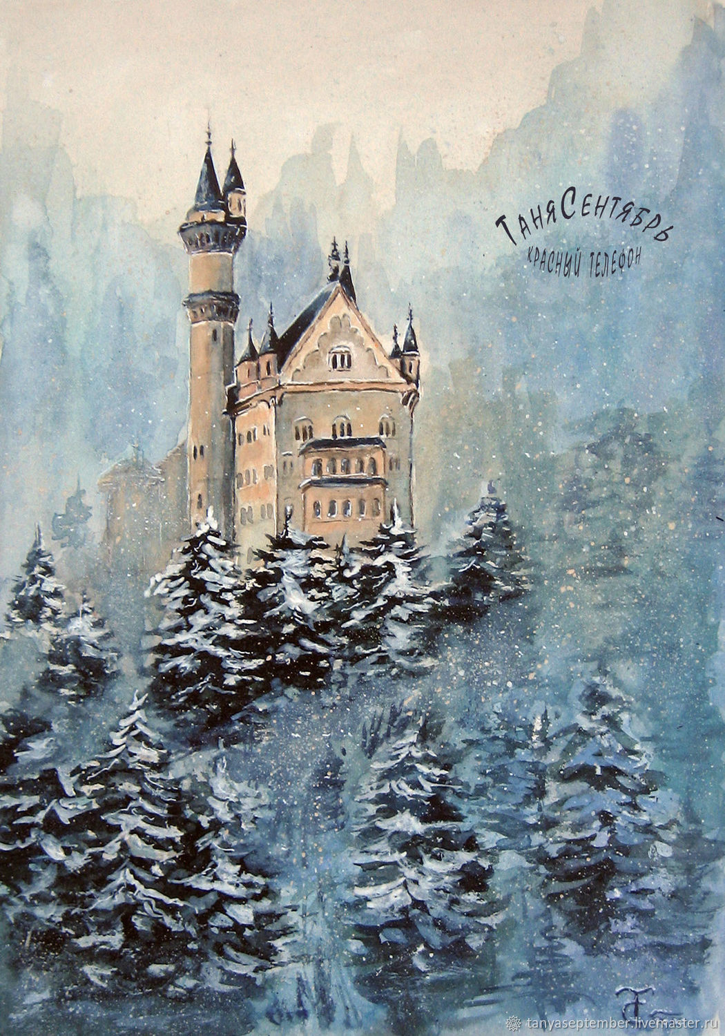Watercolor painting drawing LUDWIG's CASTLE, Pictures, Moscow,  Фото №1