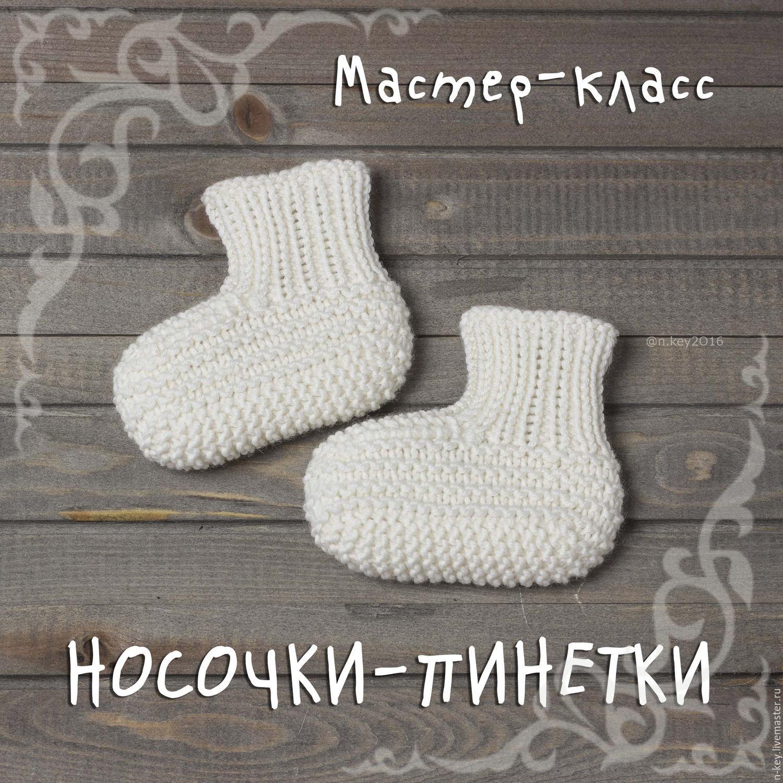 Мастер-класс по вязанию пинетки носочки спицами – купить в ...