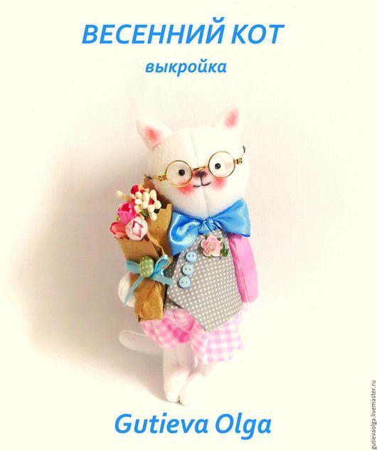 Обучающие материалы ручной работы. Ярмарка Мастеров - ручная работа. Купить ВЫКРОЙКА ВЕСЕННИЙ КОТ. Handmade. Фото, весенний кот