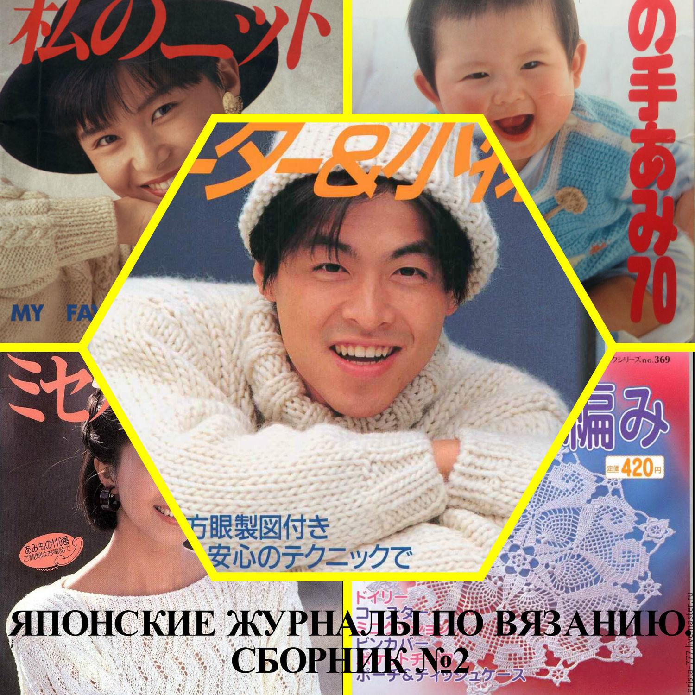 японские журналы по вязанию сборник 2 купить в интернет магазине
